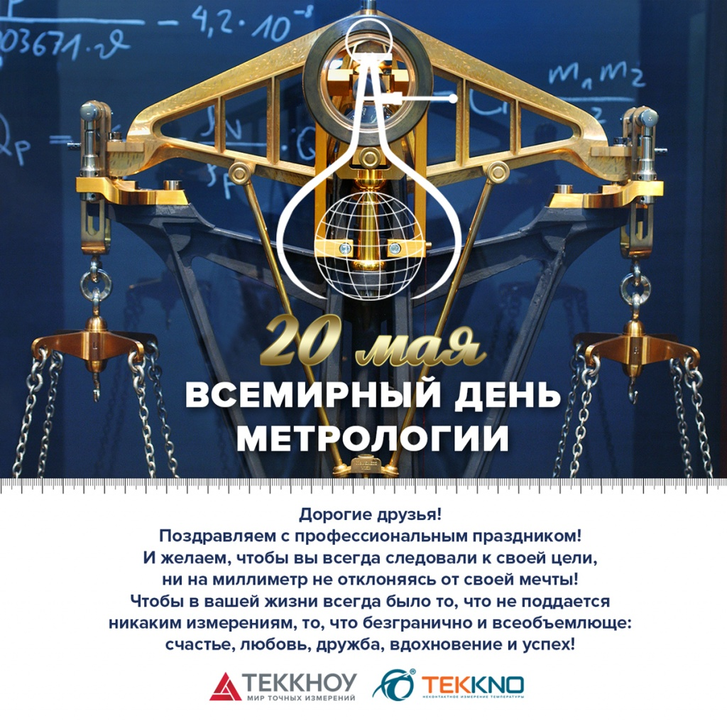 world-metrology-day_tekknow.jpg